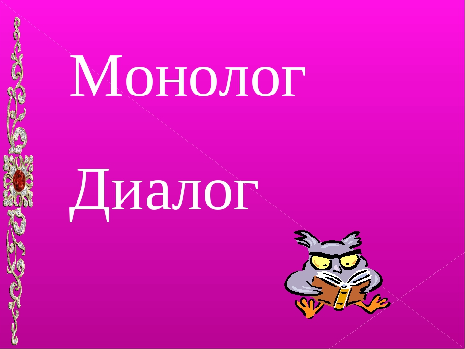 Монолог Диалог