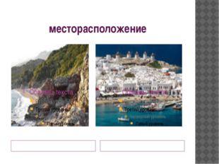 месторасположение Карпаты Греция