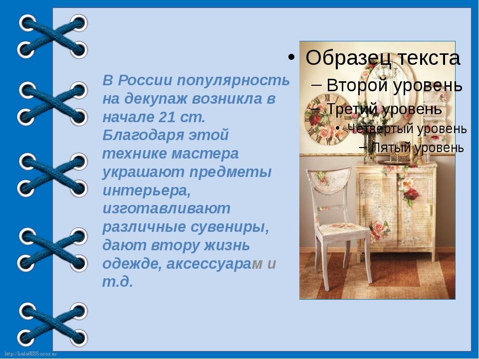 В России популярность на декупаж возникла в начале 21 ст. Благодаря этой тех...