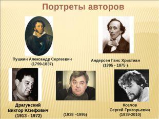 Драгунский Виктор Юзефович (1913 - 1972) Портреты авторов Андерсен Ганс Христ