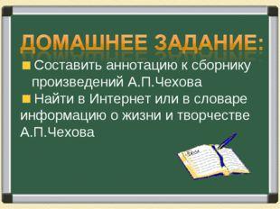 Составить аннотацию к сборнику произведений А.П.Чехова Найти в Интернет или