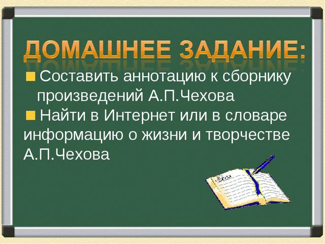 Составить аннотацию к сборнику произведений А.П.Чехова Найти в Интернет или...