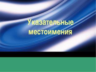 Указательные местоимения Company Logo LOGO