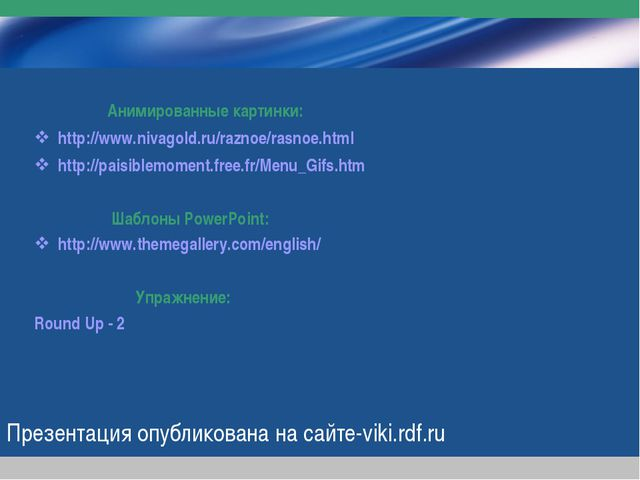 www.themegallery.com Company Logo Презентация опубликована на сайте-viki.rdf....