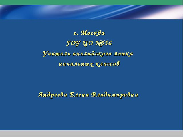www.themegallery.com Company Logo г. Москва ГОУ ЦО №556 Учитель английского я...