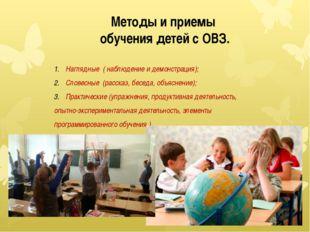 Методы и приемы обучения детей с ОВЗ. Наглядные ( наблюдение и демонстрация)