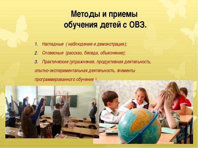 Методы и приемы обучения детей с ОВЗ. Наглядные ( наблюдение и демонстрация)...