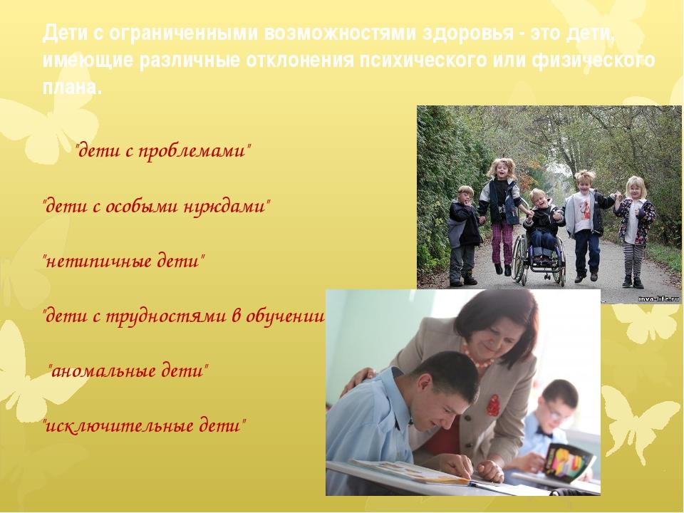 Дети с ограниченными возможностями здоровья - это дети, имеющие различные отк...