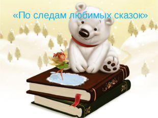 «По следам любимых сказок»