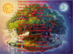 Там королевич мимоходом Пленяет грозного царя; Там в облаках перед народом Че
