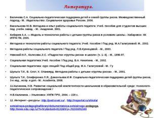 Литература. Беличева С.А. Социально-педагогическая поддержка детей и семей г