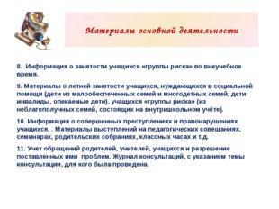 8. Информация о занятости учащихся «группы риска» во внеучебное время. 9. Ма