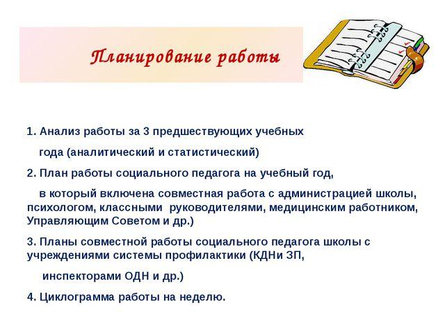 1. Анализ работы за 3 предшествующих учебных года (аналитический и статистиче...