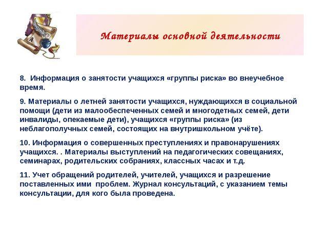 8. Информация о занятости учащихся «группы риска» во внеучебное время. 9. Ма...