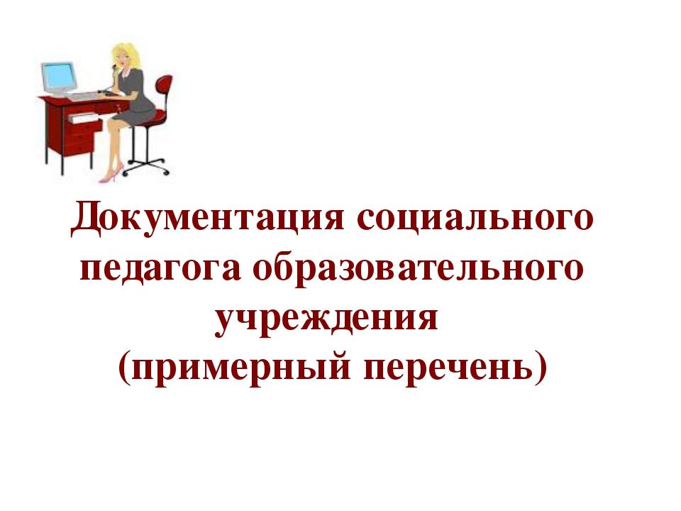 Документация социального педагога образовательного учреждения (примерный пере...