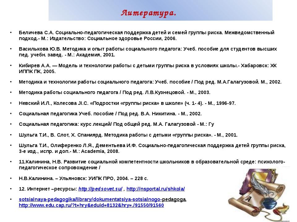 Литература. Беличева С.А. Социально-педагогическая поддержка детей и семей г...