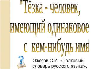 Ожегов С.И. «Толковый словарь русского языка».