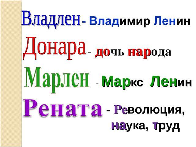 - дочь народа - Революция, наука, труд - Маркс Ленин
