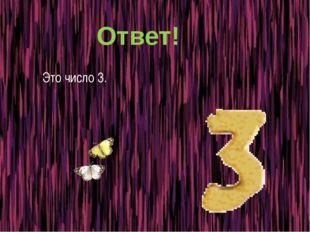 Ответ! Это число 3.