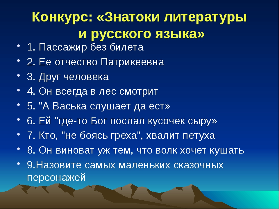 Конкурс: «Знатоки литературы и русского языка» 1. Пассажир без билета 2. Ее о...