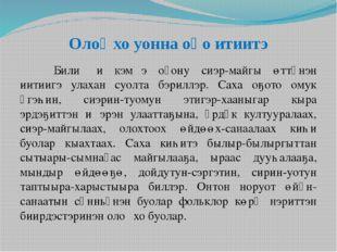 Олоӊхо уонна оҕо итиитэ Билиӊӊи кэмӊэ оҕону сиэр-майгы өттүнэн иитиигэ улах