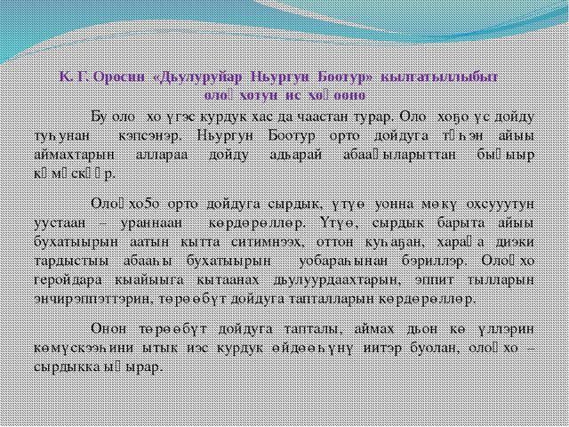 К. Г. Оросин «Дьулуруйар Ньургун Боотур» кылгатыллыбыт олоӊхотун ис хоһооно...
