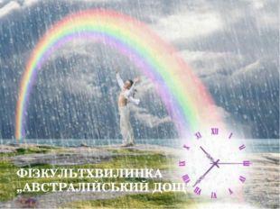 """ФІЗКУЛЬТХВИЛИНКА """"АВСТРАЛІЙСЬКИЙ ДОЩ"""""""