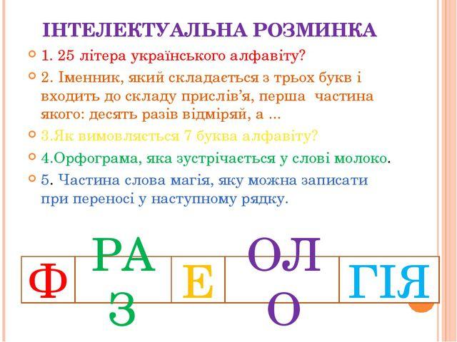ІНТЕЛЕКТУАЛЬНА РОЗМИНКА 1. 25 літера українського алфавіту? 2. Іменник, який...