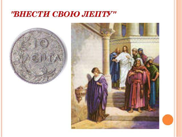 """""""ВНЕСТИ СВОЮ ЛЕПТУ"""""""
