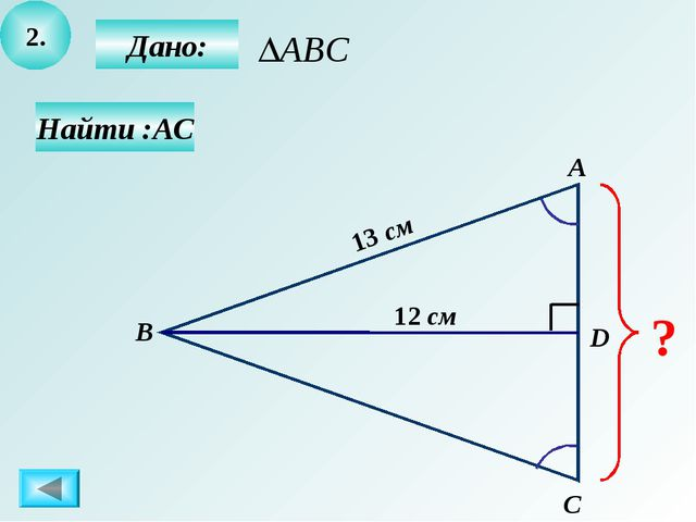 2. Дано: Найти :АС А B C D ? 12 см 13 см