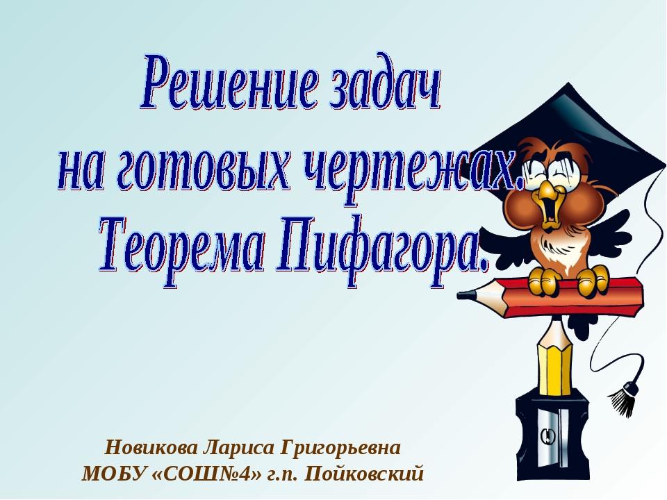 Новикова Лариса Григорьевна МОБУ «СОШ№4» г.п. Пойковский