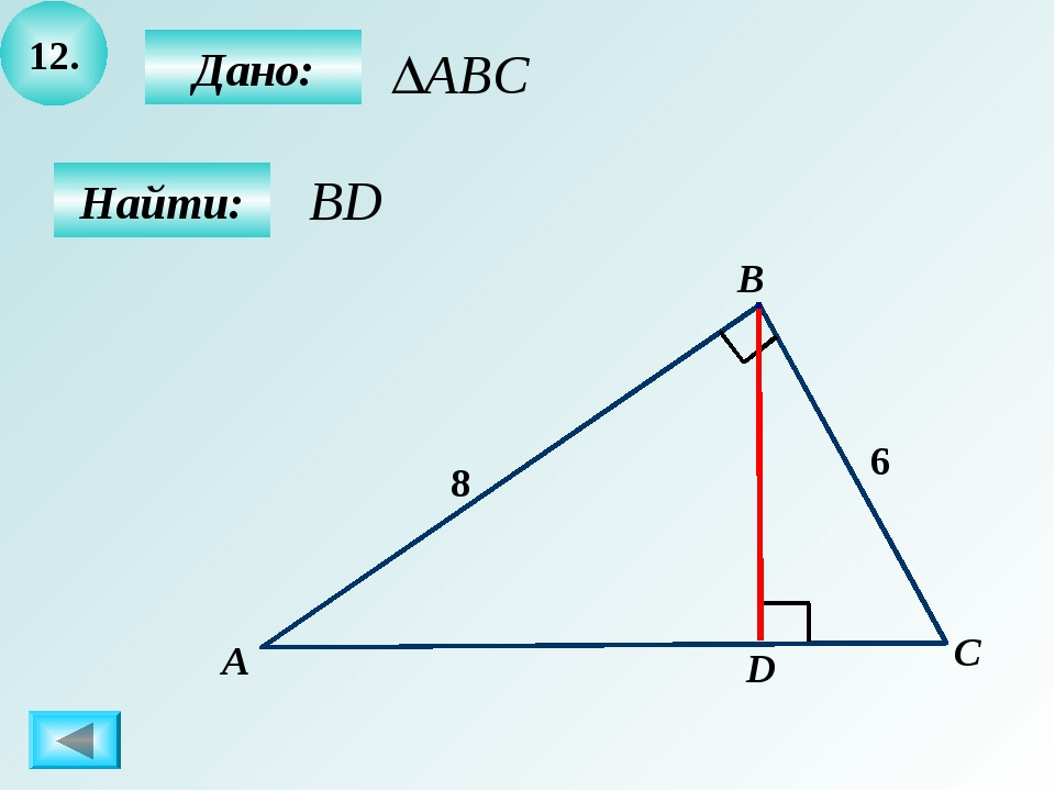 12. Найти: Дано: А B C 8 D 6