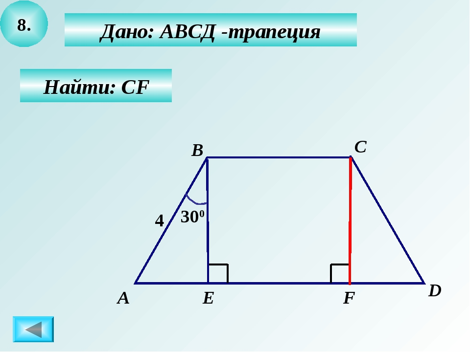8. Дано: АВСД -трапеция Найти: СF А B C D E F 300 4