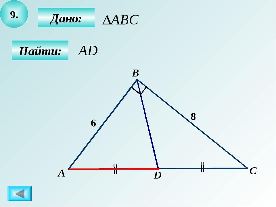 9. Дано: Найти: А B C D 6 8