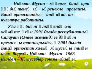 Ноғман Мусин – хәҙерге башҡорт әҙәбиәтенең иң күренекле прозаигы. Башҡортост