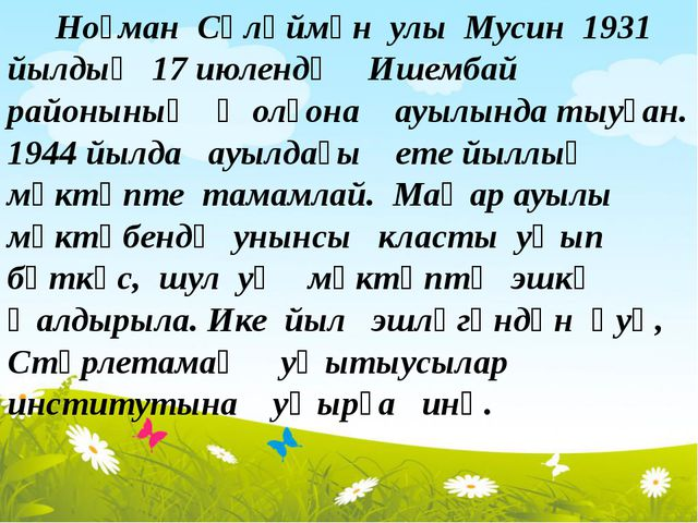 Ноғман Сөләймән улы Мусин 1931 йылдың 17 июлендә Ишембай районының Ҡолғона а...