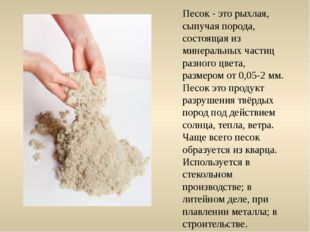Песок - это рыхлая, сыпучая порода, состоящая из минеральных частиц разного ц