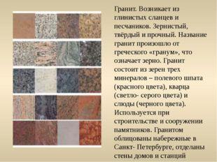 Гранит. Возникает из глинистых сланцев и песчаников. Зернистый, твёрдый и про