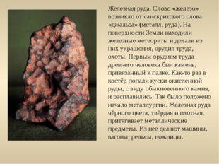 Железная руда. Слово «железо» возникло от санскритского слова «джальза» (мета