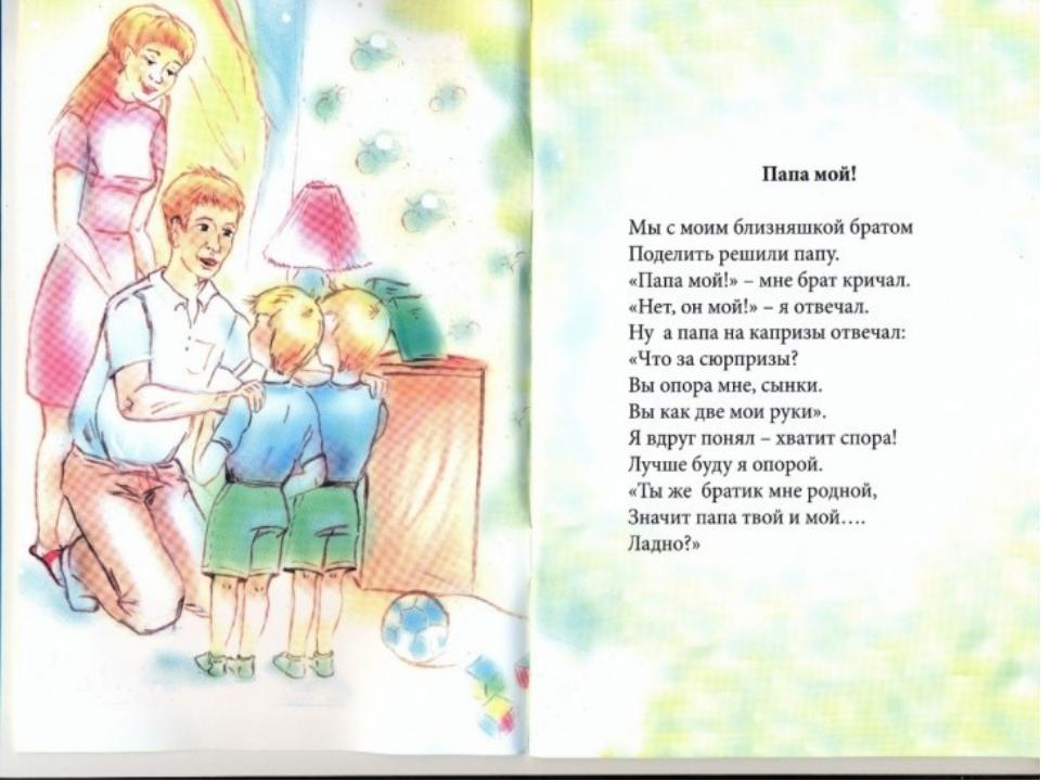 Стихи папе дальнобойщику от детей