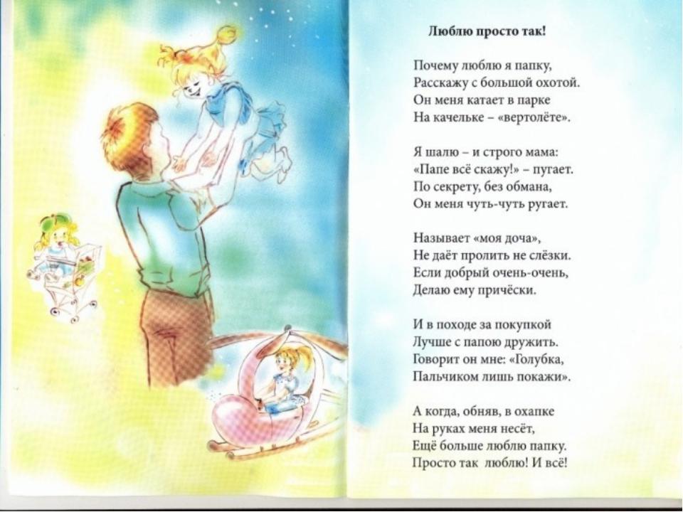 Стихи для папы с картинками, танцах