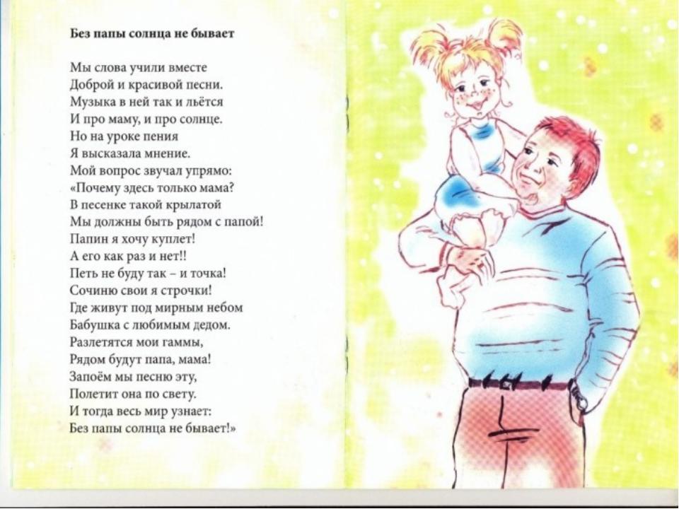 Стихи стихи о папе