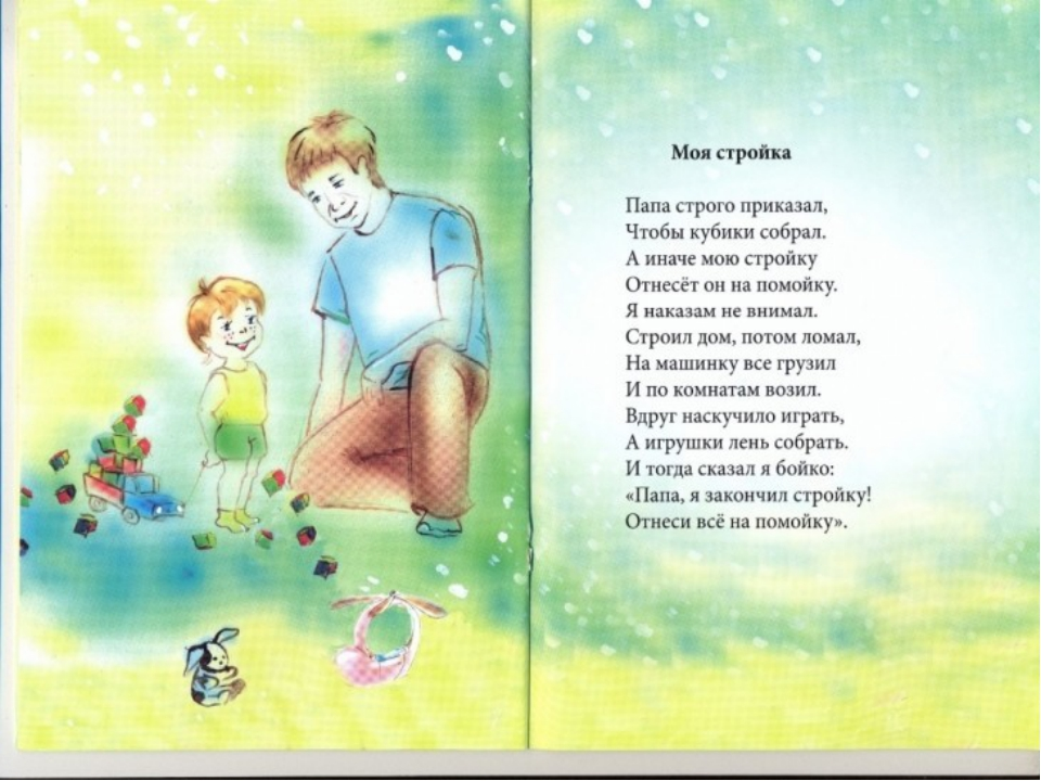 Детский стих про папу с мамой