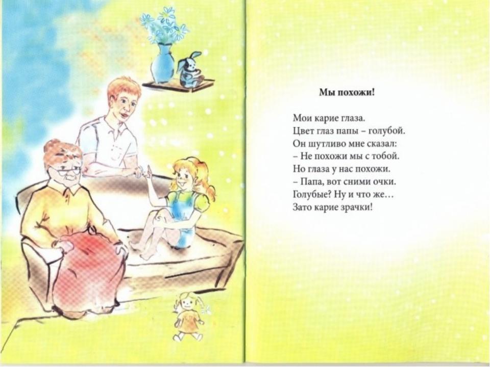 компании стихи про папу короткие полированное личико