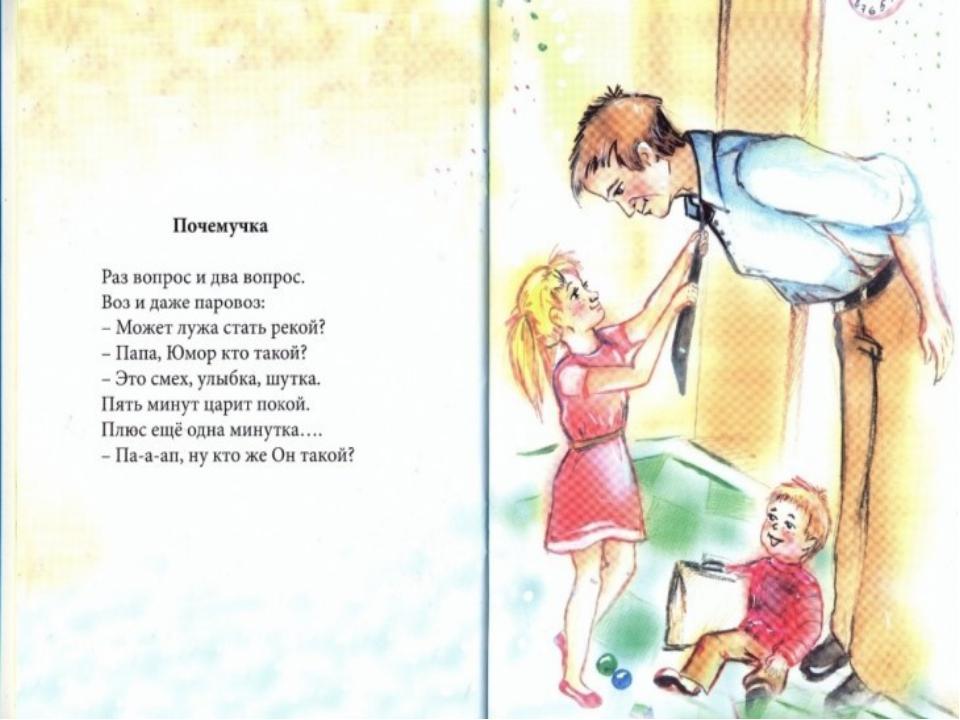 Стихи про папу короткие