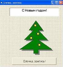 http://kurs-vb.narod.ru/pr2.jpg