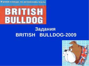 Задания BRITISH BULLDOG-2009