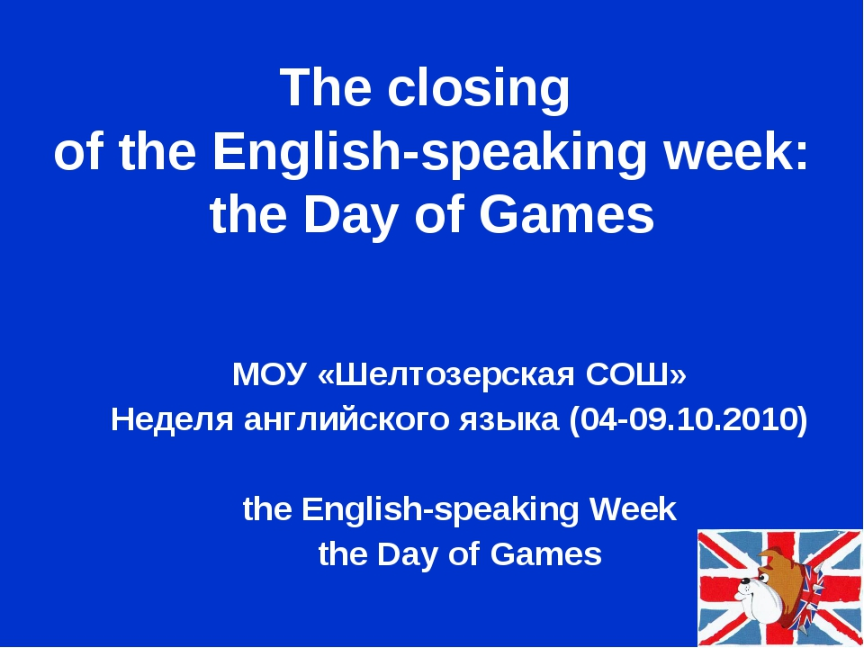 The closing of the English-speaking week: the Day of Games МОУ «Шелтозерская...