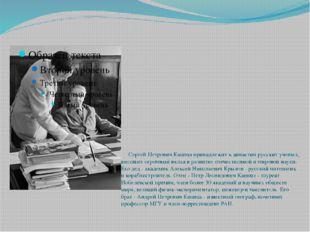 Сергей Петрович Капица принадлежит к династии русских ученых, внесших огромн