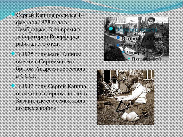 Сергей Капица родился 14 февраля 1928 года в Кембридже. В то время в лаборато...